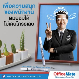 Office Mate CEO